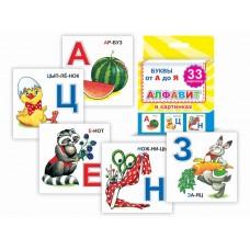 Алфавит в картинках. Комплект из 33 картонных карточек