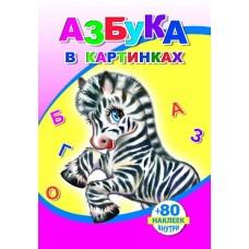 Азбука в картинках. Книга с наклейками