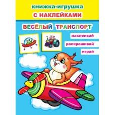 Веселый транспорт. Развивающая книга. С 48 наклейками