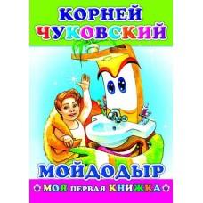 Мойдодыр. Книга