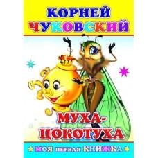 Муха-цокотуха. Книга