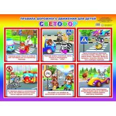 Правила дорожного движения для детей. Тематический плакат