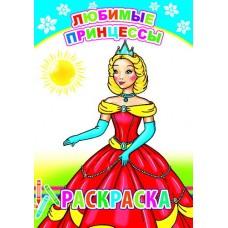 Любимые принцессы. Раскраски с образцами