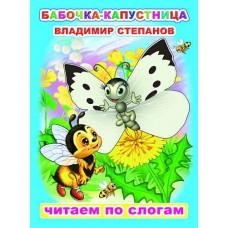 Бабочка-капустница. Чтение по слогам