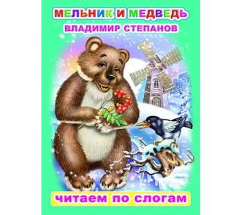 Мельник и медведь. Чтение по слогам