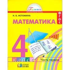 Математика. 4 класс. Комплект в 2-х частях. Часть 1. ФГОС