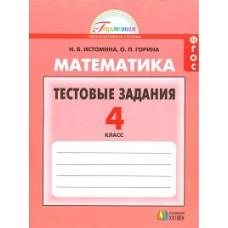 Матемтика. 4 класс. Тестовые задания к учебнику. ФГОС