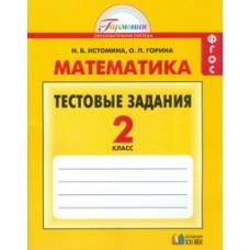Матемтика. 2 класс. Тестовые задания к учебнику. ФГОС