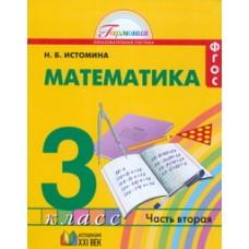 Математика. 3 класс. Комплект в 2-х частях. Часть 2. ФГОС