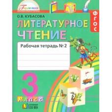 Литературное чтение. Любимые страницы. 3 класс. Рабочая тетрадь. Комплект в 2-х частях. Часть 2. ФГОС