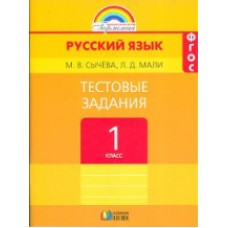 Тестовые задания по русскому языку. 1 класс. ФГОС