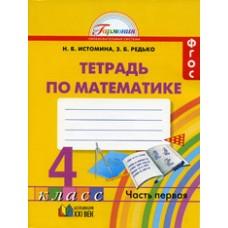 Математика. 4 класс. Рабочая тетрадь. Комплект в 2-х частях. Часть 1. ФГОС