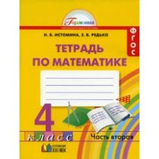 Математика. 4 класс. Рабочая тетрадь. Комплект в 2-х частях. Часть 2. ФГОС