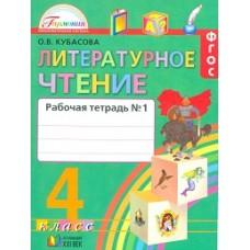 Литературное чтение. Любимые страницы. 4 класс. Рабочая тетрадь. Комплект в 2-х частях. Часть 1. ФГОС