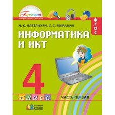 Информатика и ИКТ. 4 класс. Комплект в 2-х частях. Часть 1. ФГОС