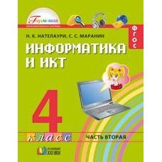 Информатика и ИКТ. 4 класс. Комплект в 2-х частях. Часть 2. ФГОС
