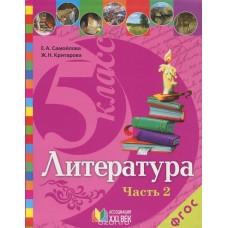 Литература. 5 класс. Учебник. Комплект в 2-х частях. Часть 2. ФГОС