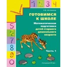 Математическая подготовка детей старшего дошкольного возраста. Тетрадь. Готовимся к школе. Комплект в 2-х частях. Часть 1. ФГОС