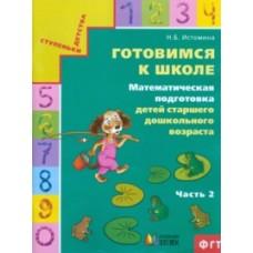 Математическая подготовка детей старшего дошкольного возраста. Тетрадь. Готовимся к школе. Комплект в 2-х частях. Часть 2. ФГОС