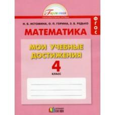 Математика. 4 класс. Мои учебные достижения. Контрольные работы. Рабочая тетрадь. ФГОС