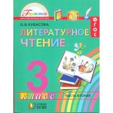 Литературное чтение. 3 класс. Любимые страницы. Учебник. В 4-х частях. Часть 2. ФГОС