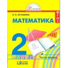 Математика. 2 класс. Учебник в 2-х частях. Часть 1. ФГОС