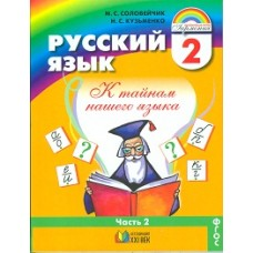 Русский язык: К тайнам нашего языка. Учебник. 2 класс. В 2-х частях. Часть 2. ФГОС