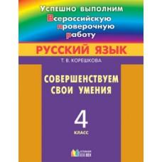 Успешно выполним ВПР. Русский язык. 4 класс. Совершенствуем свои умения