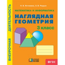 Математика и информатика. Наглядная геометрия. 3 класс. Рабочая тетрадь