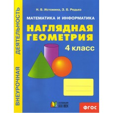 Математика и информатика. Наглядная геометрия. 4 класс. Рабочая тетрадь