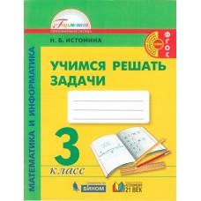 Математика и информатика. Учимся решать задачи. 3 класс. Рабочая тетрадь