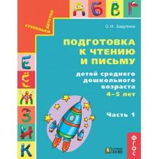 Подготовка к чтению и письму детей среднего дошкольного возраста. 4-5 лет. В 3-х частях. Часть 1