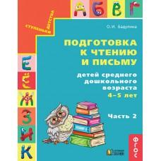 Подготовка к чтению и письму детей среднего дошкольного возраста. 4-5 лет. В 3-х частях. Часть 2