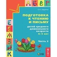 Подготовка к чтению и письму детей среднего дошкольного возраста. 4-5 лет. В 3-х частях. Часть 3