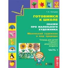 Маленький художник и мир природы. Тетрадь для детей старшего дошкольного возраста. В 5-ти частях. Часть 1. ФГОС