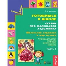 Маленький художник и мир музыки. Тетрадь для детей старшего дошкольного возраста. В 5-ти частях. Часть 5. ФГОС