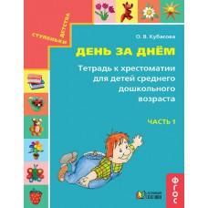 Тетрадь к хрестоматии. Для детей среднего дошкольного возраста. В 2-х частях. Часть  1. ФГОС