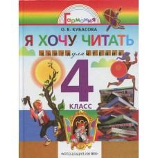 Литературное чтение. 4 класс. Я хочу читать. Книга для домашнего чтения.