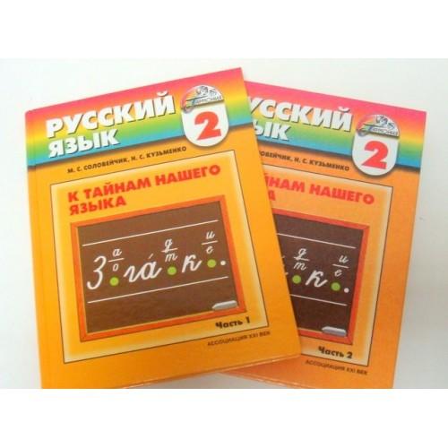 1 русский часть решебник класс 2 гармония язык