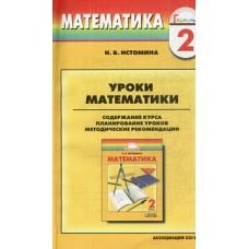 Уроки математики. 2 класс. Методические рекомендации.