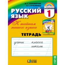 Русский язык. 1 класс. Рабочая тетрадь ФГОС