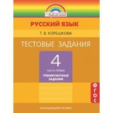 Тестовые задания по русскому языку. 4 класс. Комплект в 2-х частях. Часть 1. ФГОС
