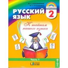 Русский язык. К тайнам нашего языка. 2 класс. Учебник. Комплект в 2-х частях. Часть 1. ФГОС