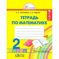 Математика. 2 класс. Рабочая тетрадь. Комплект в 2-х частях. Часть 1. ФГОС