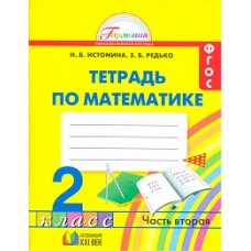 Математика. 2 класс. Рабочая тетрадь. Комплект в 2-х частях. Часть 2. ФГОС