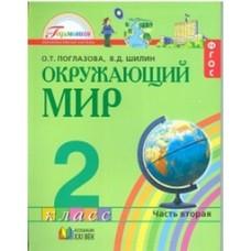 Окружающий мир. 2 класс. Комплект в 2-х частях. Часть 2. Учебник. Интегрированный курс. ФГОС