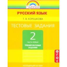 Тестовые задания по русскому языку. 2 класс. Комплект в 2-х частях. Часть 1. ФГОС