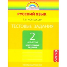 Тестовые задания по русскому языку. 2 класс. Комплект в 2-х частях. Часть 2. ФГОС