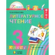 Литературное чтение. Любимые страницы. 3 класс. Комплект в 4-х частях. Часть 3. ФГОС