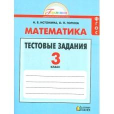 Матемтика. 3 класс. Тестовые задания к учебнику. ФГОС